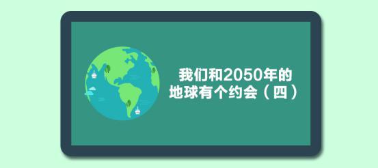 我们和2050年的地球有个约会(四)