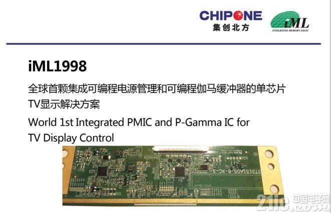 集创北方全球首款PMIC与P-Gamma单芯片TV显示解决方案,引领下一代显示驱动IC创新