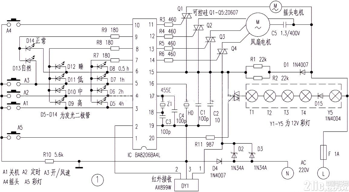 红外遥控电风扇电路图