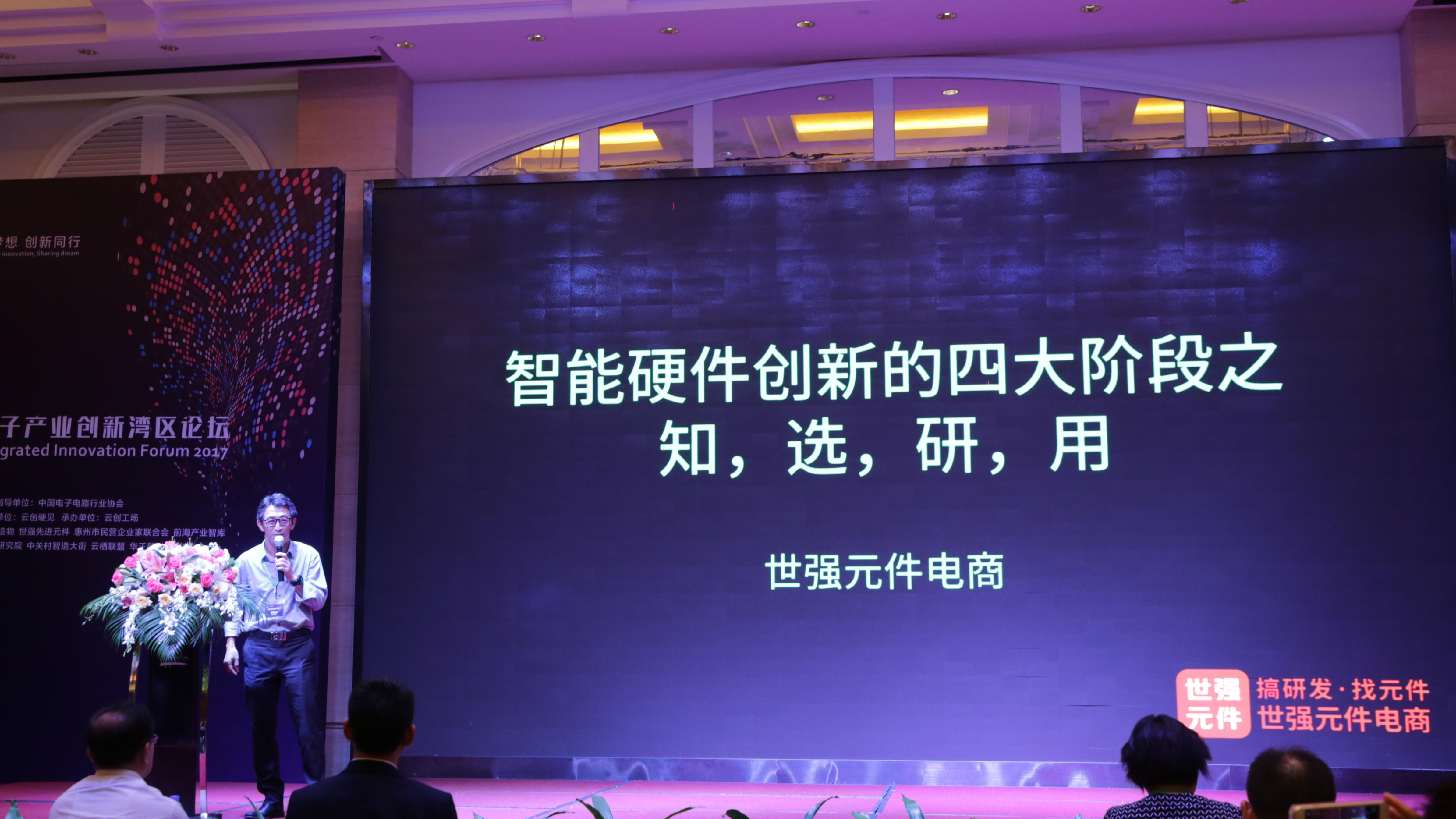 首届电子产业创新湾区论坛召开,世强与金百泽达成战略合作