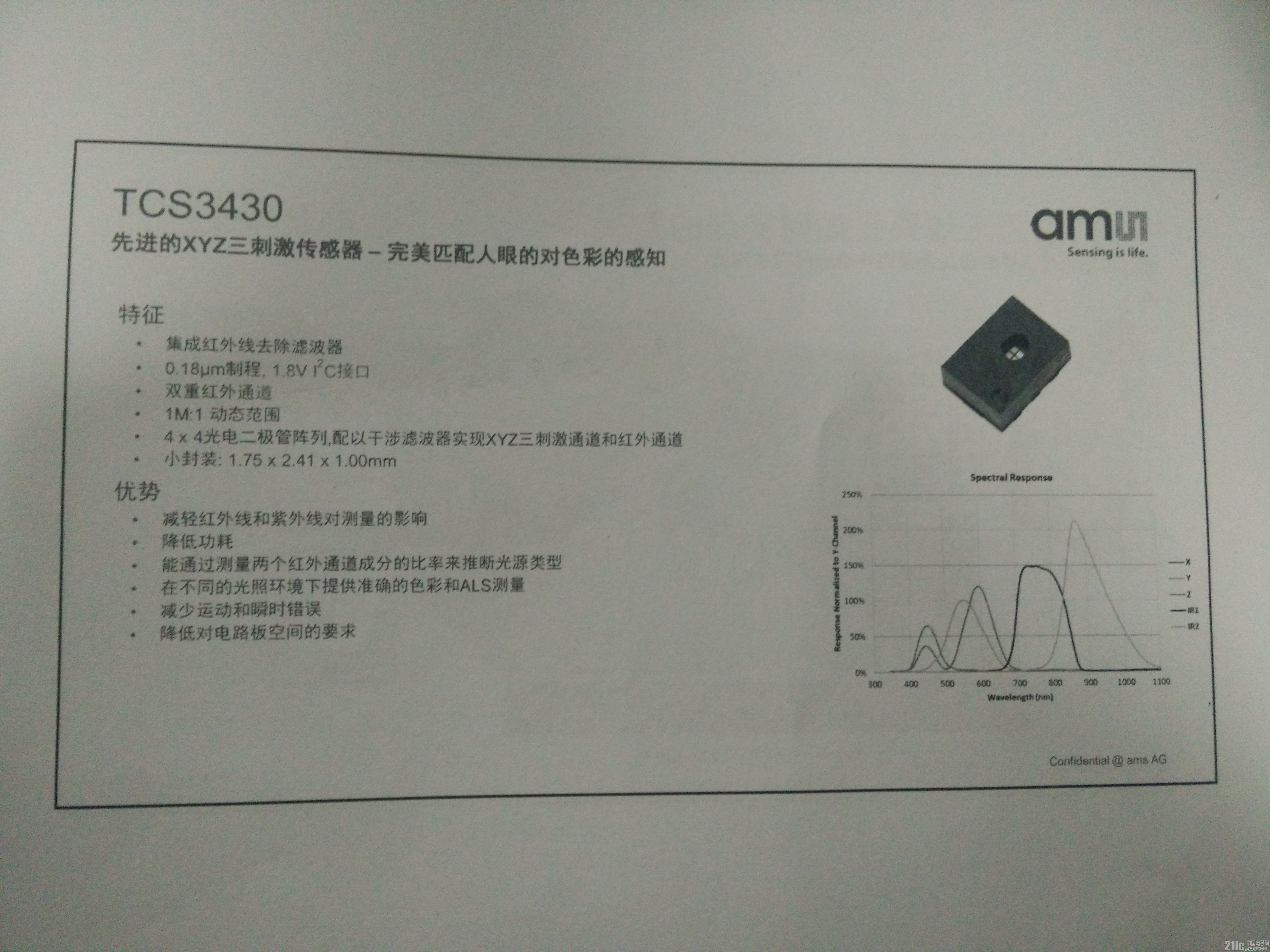 艾迈斯XYZ传感器让透过电子屏的颜色更加真实
