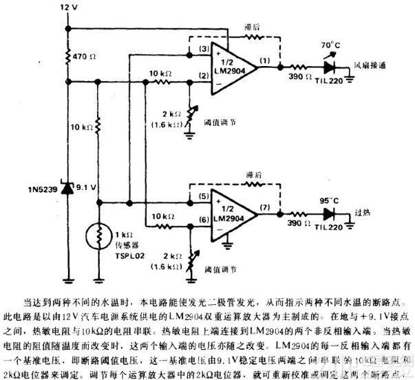 一款热敏电阻汽车温度指示器电路图