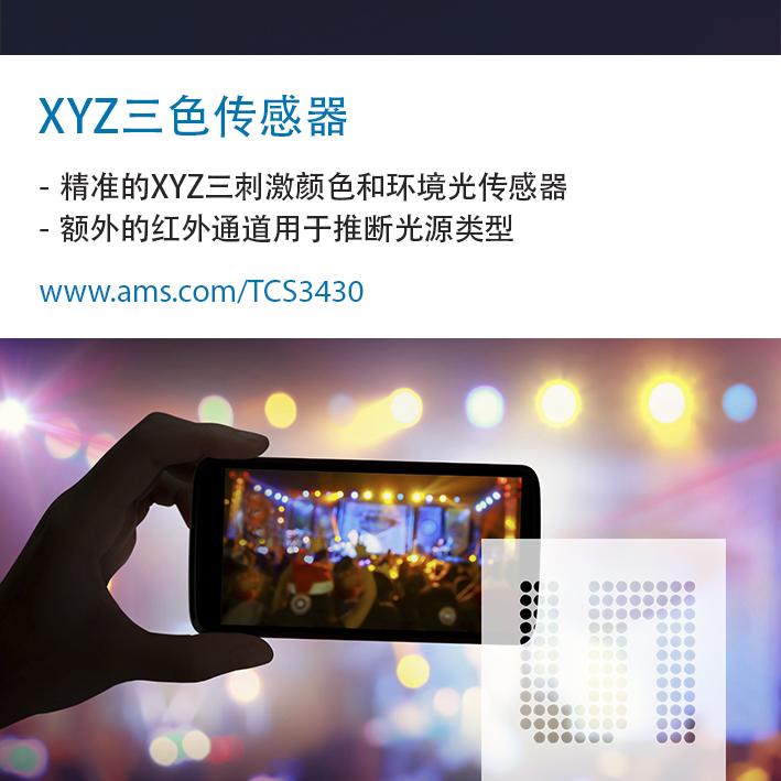 艾迈斯半导体针对真彩消费应用领域发布迄今为止最小的XYZ三刺激传感器