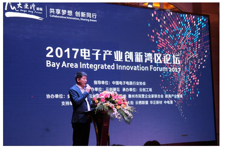 首届电子产业创新湾区论坛落户大亚湾,协同推动电子产业的创新与发展