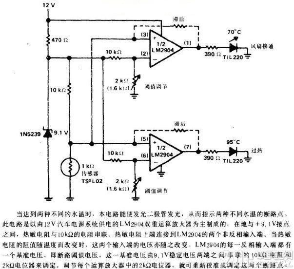 热敏电阻汽车温度指示器电路图