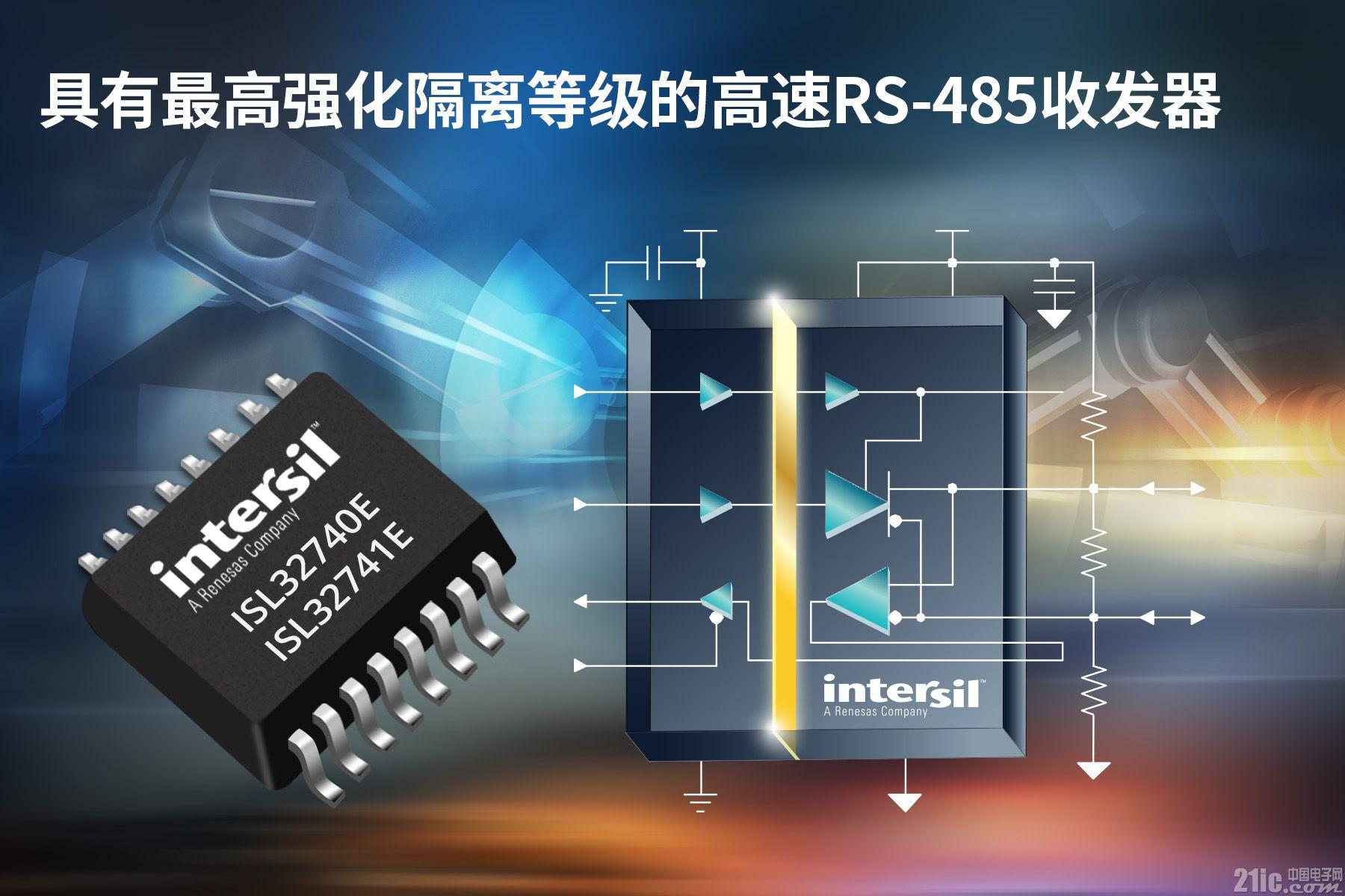 Intersil推出具有最高强化隔离等级的 高速RS-485收发器