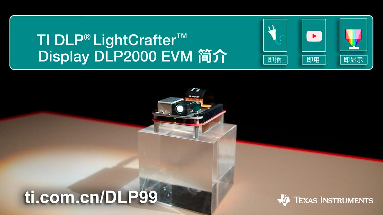 德州仪器(TI)为DLP Pico显示技术带来价格最亲民的使用方式