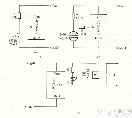 KW9135P电子开关应用电路图
