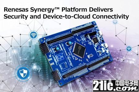 Renesas Synergy™ 平台加强了安全性并扩展IoT设备与云端的连接性