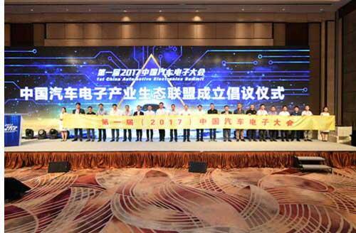 """第一届中国汽车电子大会召开 倡议成立""""中国汽车电子产业生态联盟"""""""