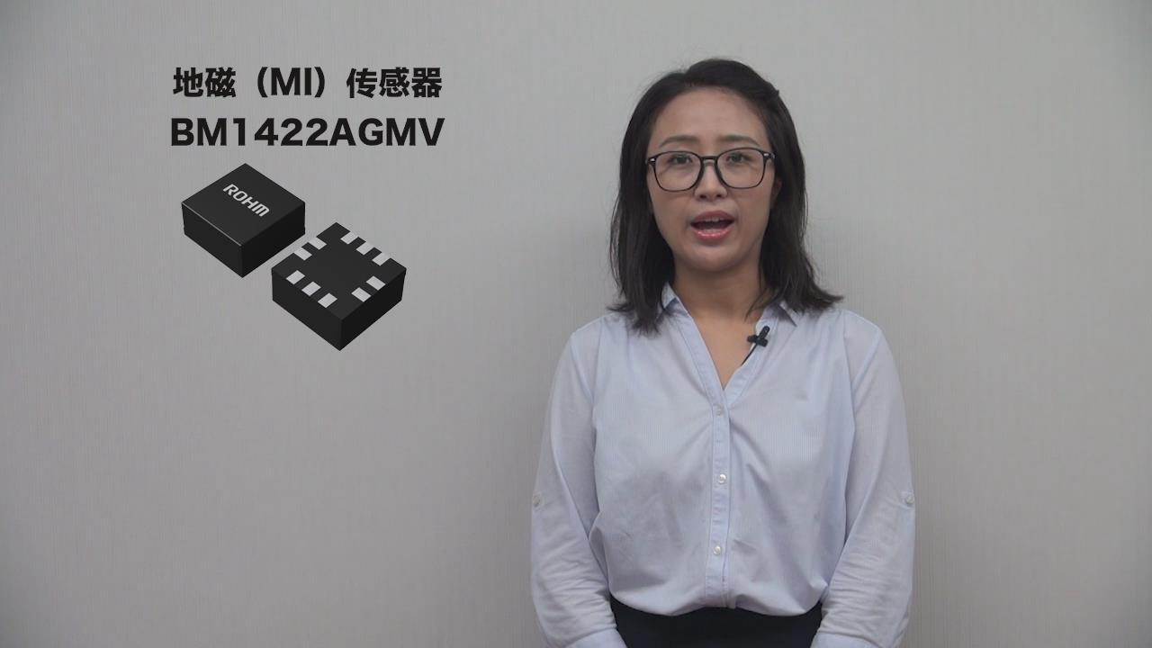 地磁(MI)传感器