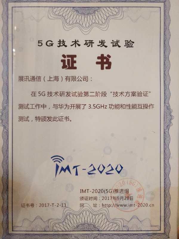 展讯成功完成5G技术研发试验第二阶段原型机测试