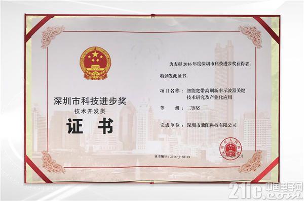 鼎阳科技荣膺深圳市科学技术奖二等奖