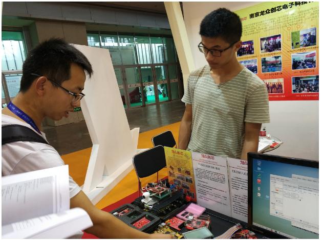 龙芯3A3000电脑首次亮相南京软博会开发环境友好