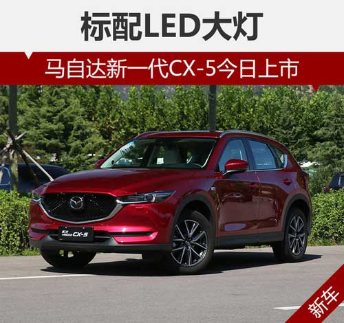 马自达上新:CX-5标配LED大灯