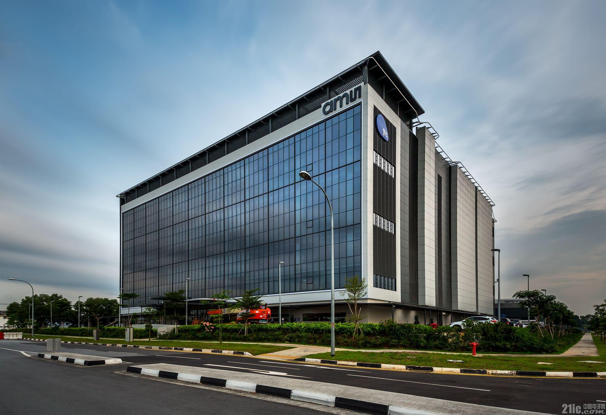 艾迈斯半导体进一步扩大新加坡生产制造能力,满足全球市场对光学传感器解决方案的需求