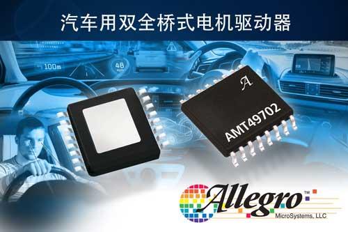 Allegro发布全新汽车级双极步进电机驱动器或双直流电机驱动器IC