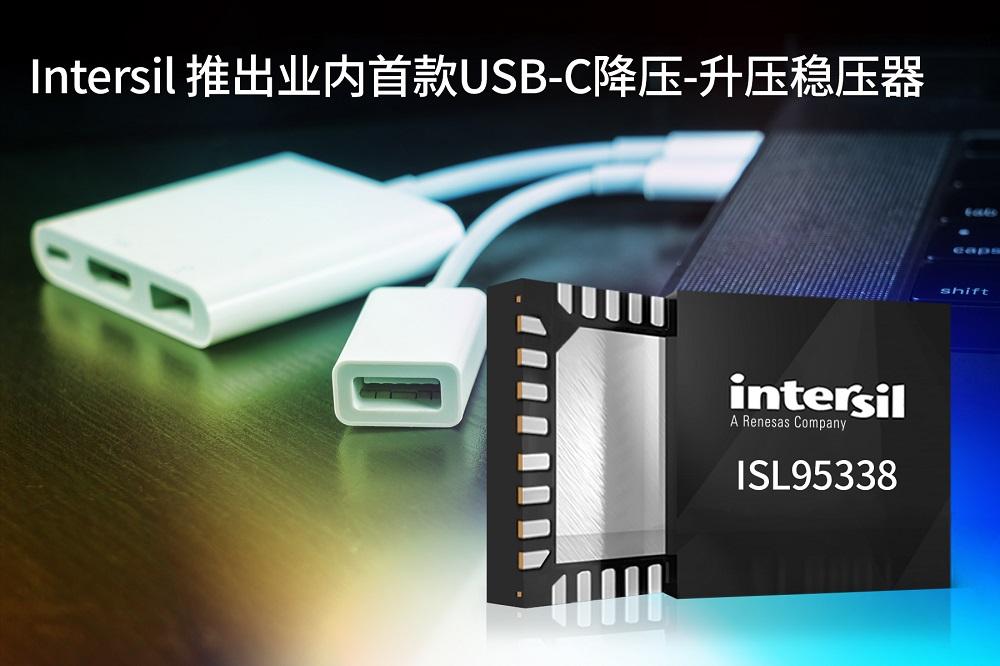 Intersil 推出业内首款USB-C降压-升压稳压器