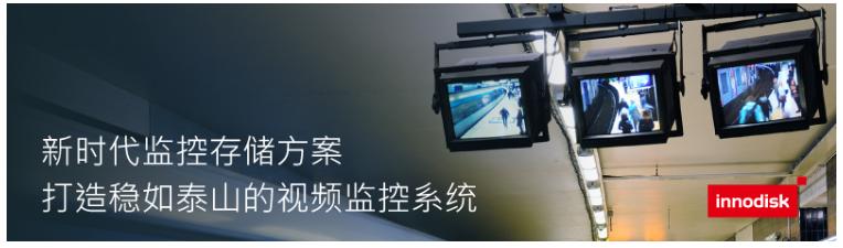 打造稳如泰山的视频监控系统,宜鼎国际推新时代监控存储方案