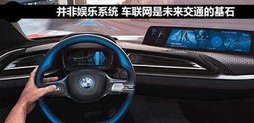 未来交通的基石:车联网