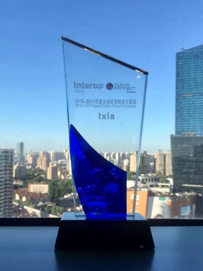 "Ixia荣获""云鼎奖"" 2016-2017年度全球优秀解决方案"