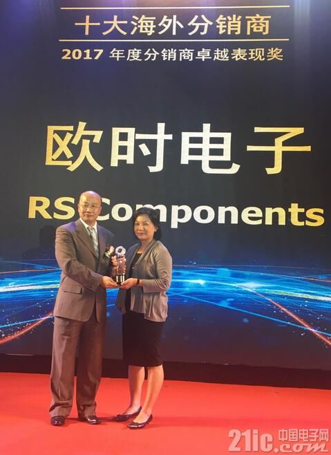 "RS 欧时电子连续三年荣获《国际电子商情》""十大海外分销商""奖"