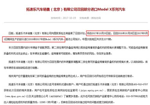 特斯拉将在中国召回2277辆ModelX 座椅存在安全问题