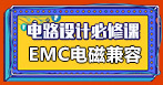 EMC电磁兼注册送礼金容必修课