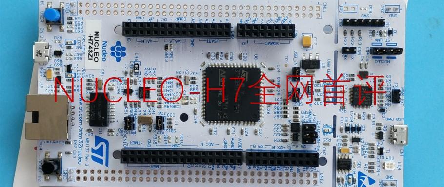 这就是最强ST MCU的评测, Nucleo-H7全网首评