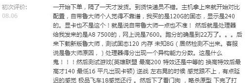 八核主机只要两千块?双11这些电脑硬件不要碰
