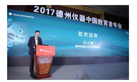 2017年德州仪器中国教育者年会在厦门成功举行