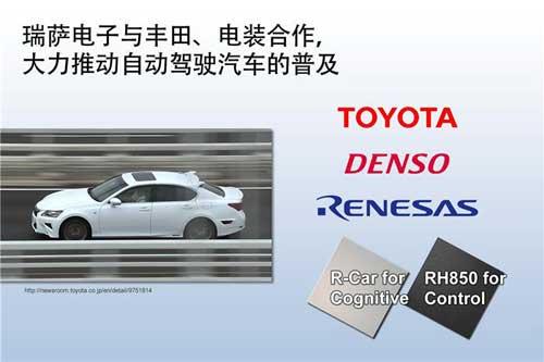 瑞萨电子与丰田、电装合作,推动自动驾驶的普及