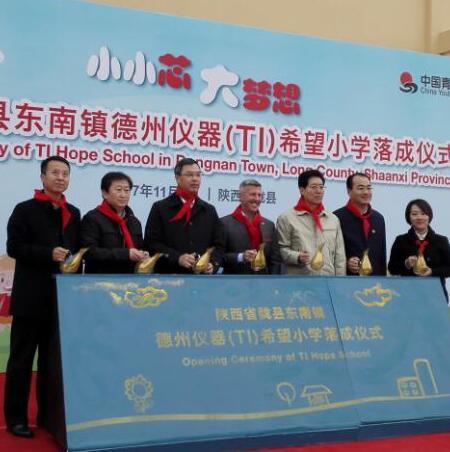 走进陕西省陇县东南镇德州仪器希望小学 感受知识的力量 传播爱的种子