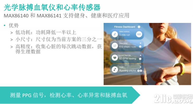 Maxim用高精度传感器与安全认证器为物联网护航