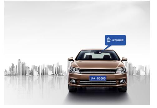 基于RFID技术的电子车牌在智慧交通中的应用