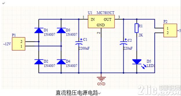 直流稳压电路原理图及PCB板