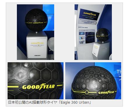 东京车展惊现AI球形轮胎,实现实时路况报告与车况检测