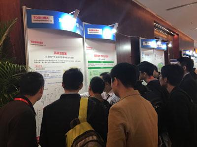 东芝于2017年12月6号-7号参加第四届物联网大会并发表演讲
