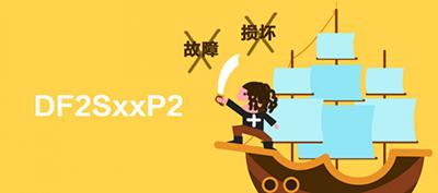 大家好,给大家介绍一下,这是东芝的新产品 @DF2SxxP2