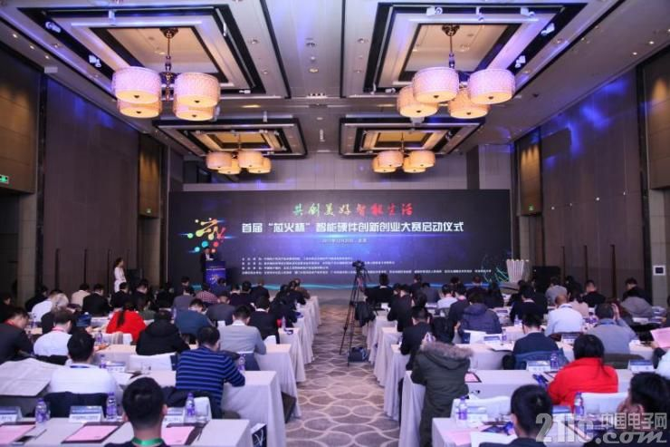 """首届""""芯火杯""""智能硬件创新创业大赛在京启动"""