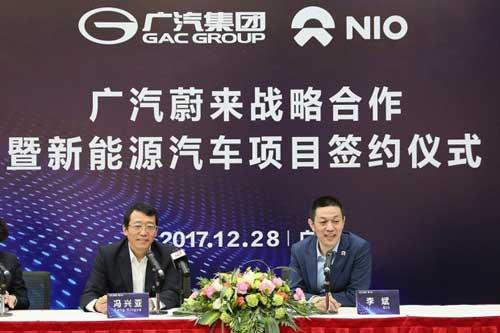 广汽集团与蔚来汽车签署战略合作协议