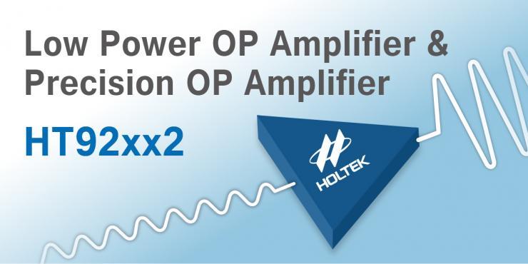 HOLTEK新推出HT92112/HT92122低�流OPA及HT92632/HT92652高精度OPA系列�a品