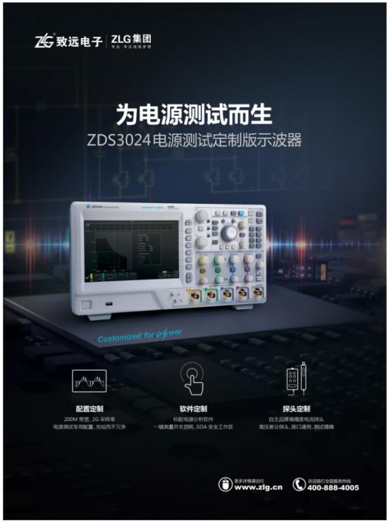 ZLG致远电子发布电源测试定制版ZDS3024示波器