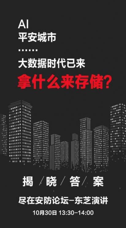 @所有人,东芝CPSE安博会邀请函来啦~