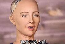 卷积神经网络之父:机器人索菲亚是一场彻头彻尾的骗局!