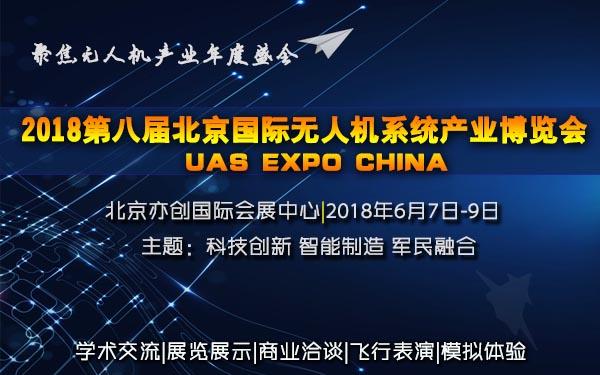 2018第八届北京国际无人机系统展6月精彩亮相
