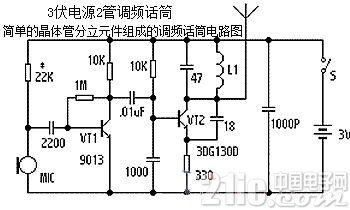 3伏电源2管调频话筒