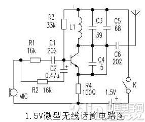 1.5V微型无线话筒电路图