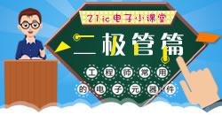 工程��常用的日本三级片元器№件 二�O管篇