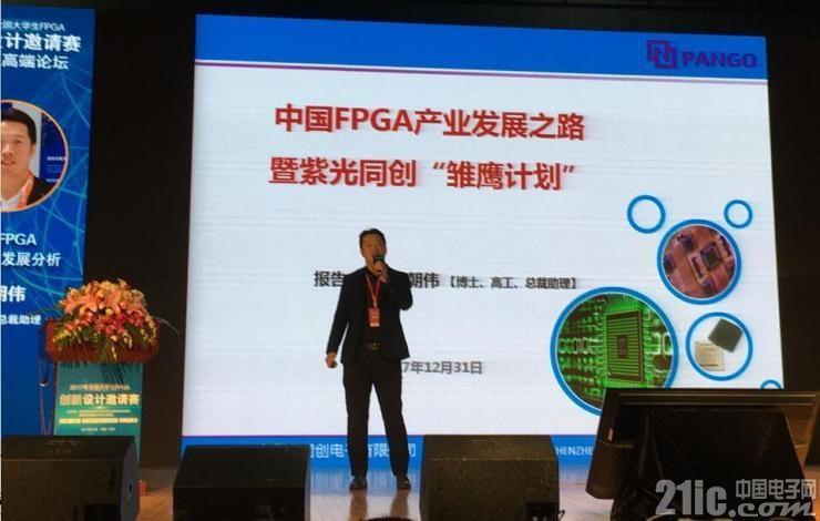 国产FPGA发力正当时,企业与高校加强深度合作